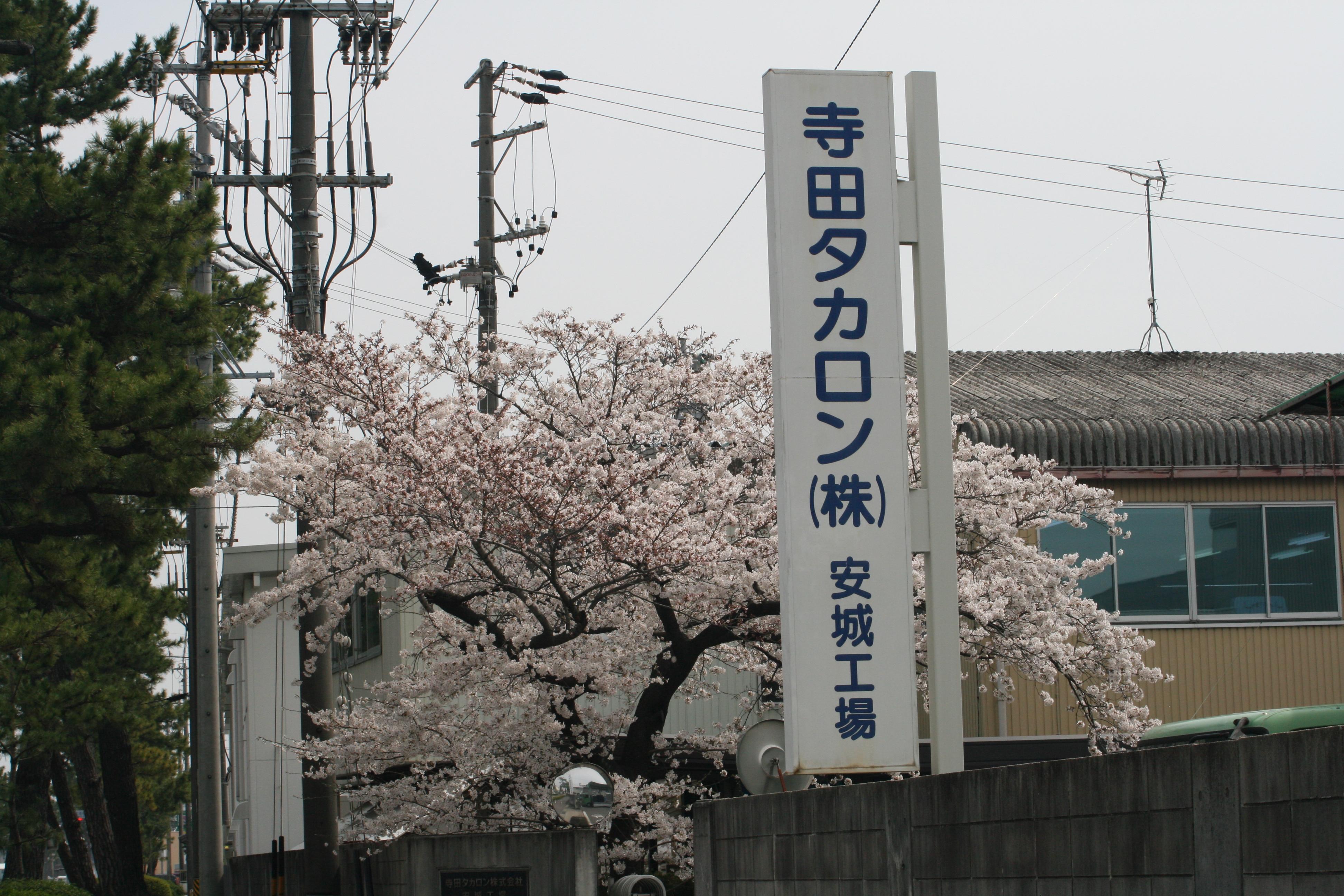 愛知 繊維 工場