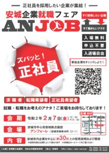 ANJOB出展のお知らせ|工業用,産業用,自動車用フェルトの寺田タカロン